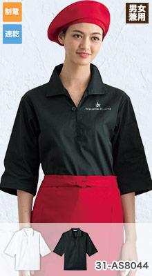 黒のコックシャツ(31-AS8044)