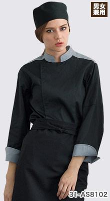 黒のコックコート(31-AS8102)