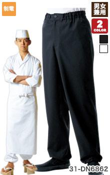 チトセの厨房パンツ(31-DN6862)