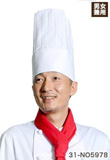 コック帽(31-NO5978)