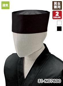 チトセの和帽子(天メッシュ)(31-NO7600)
