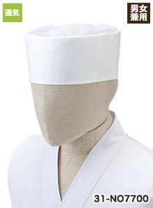 チトセの和帽子(天メッシュ)(31-NO7700)
