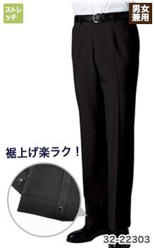 ボンユニの黒パンツ(32-22303)