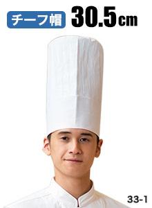 サンペックスのチーフ帽(33-1)
