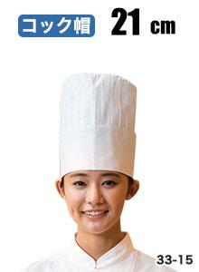 サンペックスのコック帽(33-15)