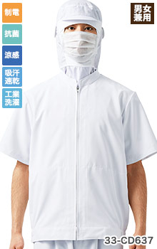 半袖白衣(33-CD637)