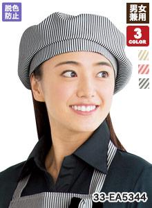 サンペックスのベレー帽(33-EA5344)