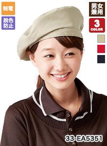 サンペックスのベレー帽(33-EA5351)