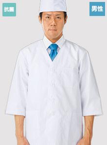 襟なし七分袖白衣(33-FA323)