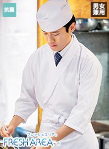 調理衣(33-FT429)