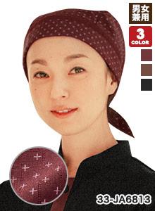 サンペックスのバンダナ帽(33-JA6813)