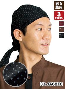 サンペックスのバンダナ帽(33-JA6818)