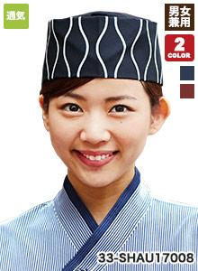 サンペックスの和帽子(33-SHAU17008)