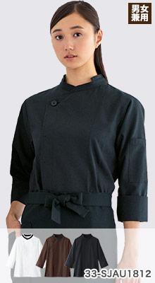 黒のコックコート(33-SJAU1812)
