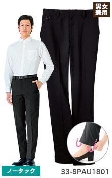 ロールイン裾上げパンツ(33-SPAU1801)
