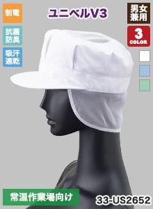 サンペックスの八角帽子メッシュ付き(33-US2652(2654 2655))