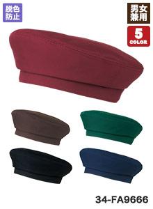 ボンマックスのベレー帽(34-FA9666)