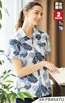 ボンマックスのアロハシャツ(34-FB4547U)
