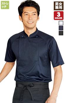 コックシャツ(34-FB4550U)