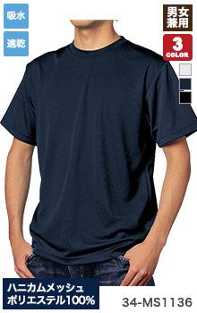 ボンマックスのドライTシャツ(34-MS1136)