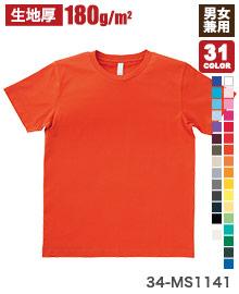 綿100%Tシャツ(34-MS1141)