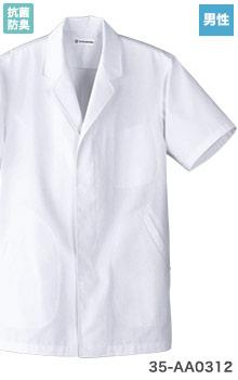 襟あり半袖白衣(35-AA0312)