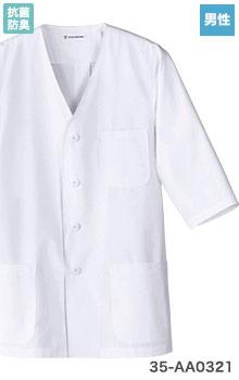 襟なし七分袖白衣(35-AA0321)