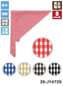 セブンユニフォームのループ付き三角巾(35-JY4729)