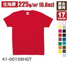 綿100%Tシャツ(41-00158HGT)