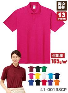 ポロシャツ(41-00193CP)