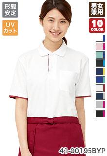 ポロシャツ(41-00195BYP)