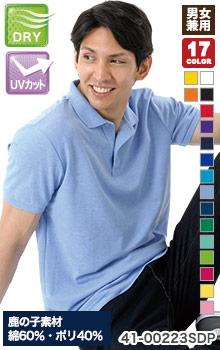 トムスのポロシャツ(41-00223SDP)