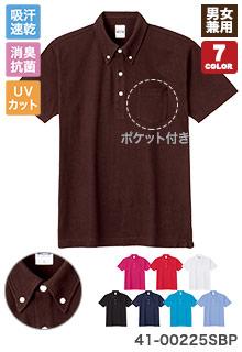 ポロシャツ(41-00225SBP)