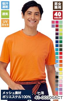 ドライTシャツ(41-00300ACT)