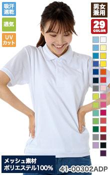 ドライポロシャツ(41-00302ADP)