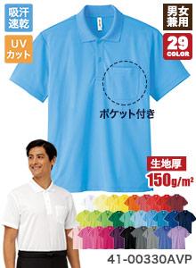 ドライポロシャツ(41-00330AVP)