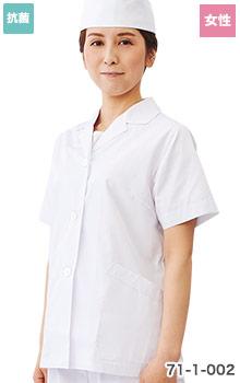 襟あり半袖白衣(71-1-002)