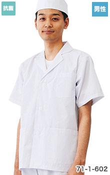 襟付き半袖白衣(71-1-602)