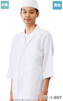 襟付き七分袖白衣(71-1-607)