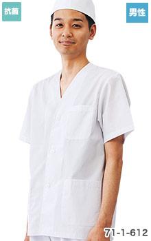 襟なし半袖白衣(71-1-612)