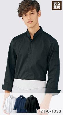 黒のコックコート(71-6-1031)