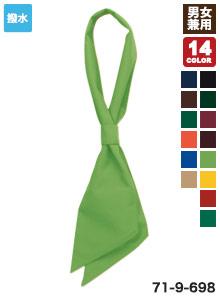 モンブランのループ付スカーフ(71-9-681)