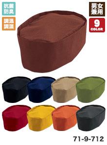 モンブランの和帽子(71-9-712)