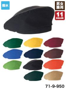 モンブランのベレー帽(71-9-950)