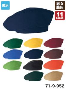 モンブランのベレー帽(71-9-952)