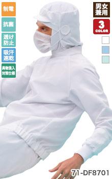 長袖白衣(71-DF8701)