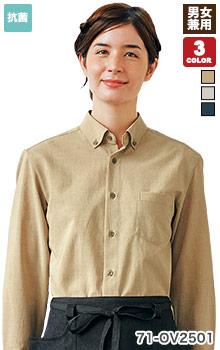 カフェ・喫茶店の制服に最適な長袖シャツ(71-OV2501)