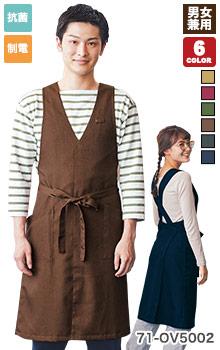 カフェ・喫茶店の制服に最適な胸当てエプロン(71-OV5002)