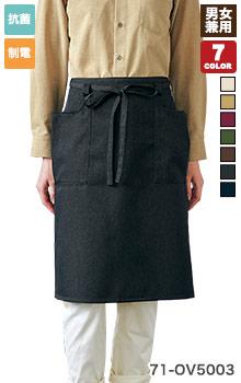 カフェ・喫茶店の制服に最適なサロンエプロン(71-OV5003)