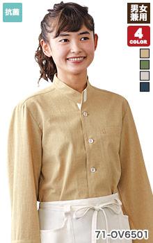 袖口ネット付きコックジャケット(71-OV6501)